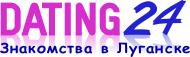 Dating24.lg.ua - знакомства в Луганске от Mamba