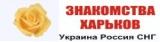 знакомства Харьков